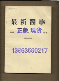 最新医学 1985.3【日文版】