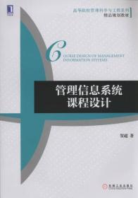 管理信息系统课程设计