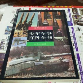 少年军事百科全书(陆军武器卷)