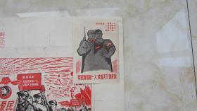 宣传画-向解放军学习,向解放军致敬