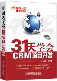 31天学会CRM项目开发 代前杰 机械工业出版社 9787111529385