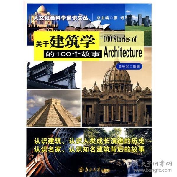 关于建筑学的100个故事