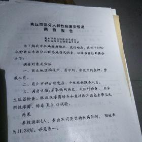 商丘市部分人群性病感染情况调查报告