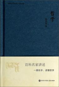 哲学-中国大百科全书.名家文库
