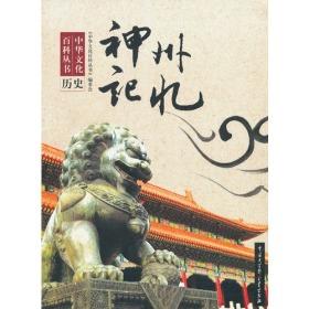中华文化百科丛书·历史:神州记忆