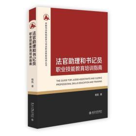 当天发货,秒回复咨询法官助理和书记员职业技能教育培训指南 杨凯 北京大学出版社 978如图片不符的请以标题和isbn为准。