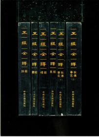 《五经全译【诗经】、【书经】、【礼经】、【易经】、【春秋左传(上下)】》(1991年一版一印)(全套6册全)(32开平装 仅印6000套)九品