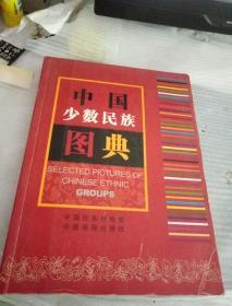 中国少数民族图典】