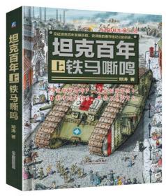 坦克百年(上):铁马嘶鸣