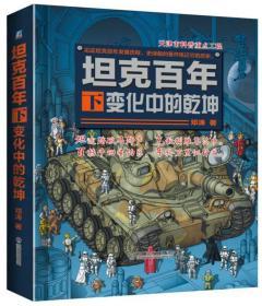 坦克百年(下) 变化中的乾坤