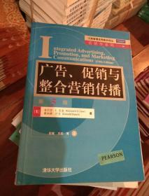 工商管理优秀教材译丛·营销学系列:广告、促销与整合营销传播(第5版)