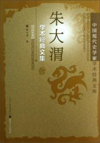 朱大渭学术经典文集
