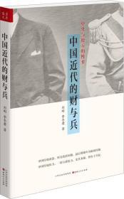 中国近代的财与兵:中央与地方的博弈