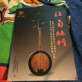 江南丝竹1987-2002  上海江南丝竹协会成立十五周年