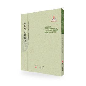 兀良哈及鞑靼考/近代海外汉学名著丛刊·中外交通与边疆史