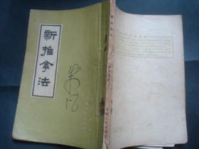 新推拿法 ,封面上有湖南大学原校长朱凡签名.