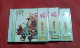 歌碟VCD唱片-百媚 流行经典 二 三 四    附同系列的一张碟
