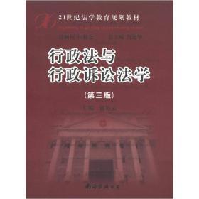 21世纪法学教育规划教材:行政法与行政诉讼法学(第3版)