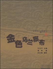 让世界近看内蒙古:金色乌兰察布