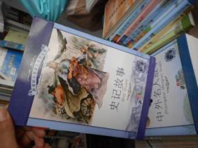 新课标小学语文阅读丛书彩绘注音版 -史记故事