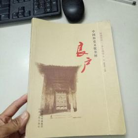 中国历史文化名村 良户