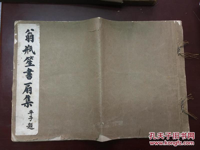 民国 有正 书局 珂罗版 翁瓶笙书扇集 8开一册  包挂刷