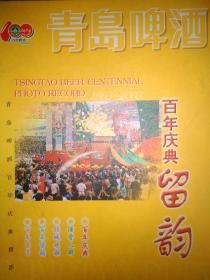 青岛啤酒百年庆典流韵