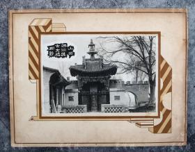 """1925年 白忠义摄制 """"山西洪洞县古大槐树影""""照片一件(原照尺寸:9.5*14.2cm,衬托于精美原装厚纸相框上"""