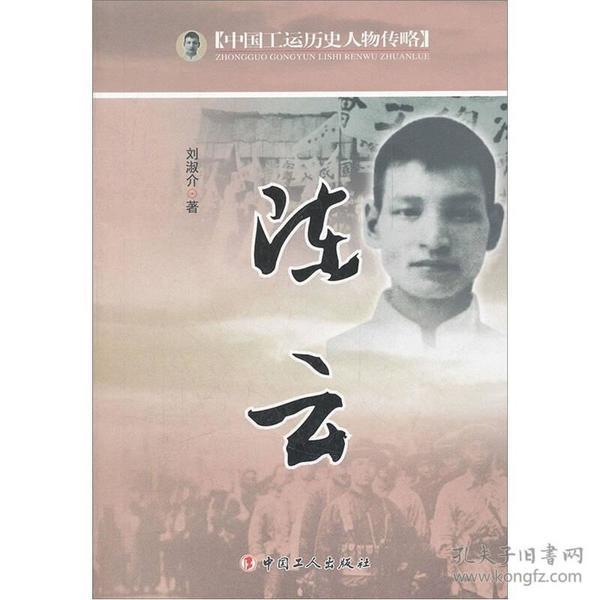 中国工运历史人物传略:陈云
