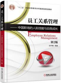 员工关系管理 中国职场的人际技能与自我成长(第2版)