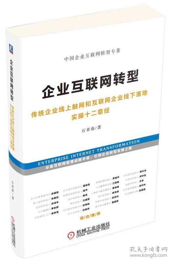 企业互联网转型:传统企业线上触网和互联网企业线下落地实操十二章经
