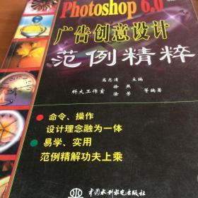 Photoshop 6.0 广告创意设计