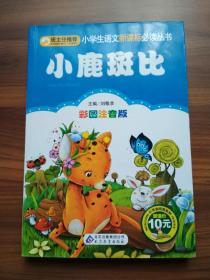 小鹿斑比/小学生语文新课标必读丛书