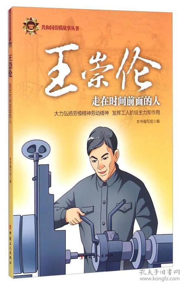 共和国劳模故事丛书·王崇伦:走在时间前面的人