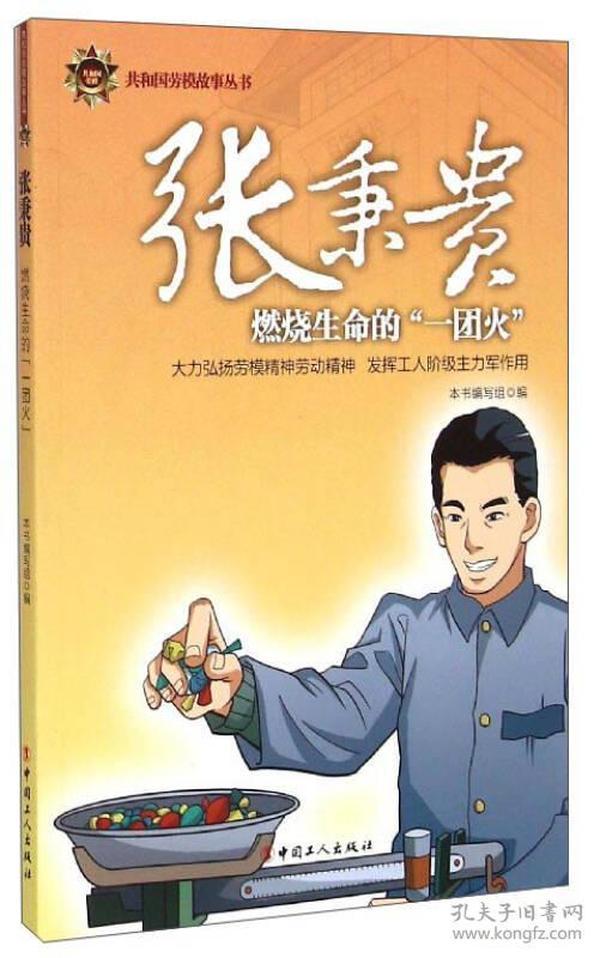 """共和国劳模故事丛书:张秉贵(燃烧生命的""""一团火"""")"""