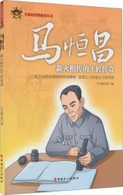 马恒昌 薪火相传的工匠传奇