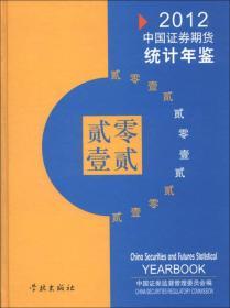 2012中国证券期货统计年鉴