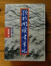 顾颉刚读书笔记(套装共15册)