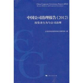 中国公司治理报告(2012)