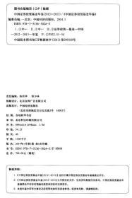 9787513630245-bw-2012-2013中国证券投资基金年鉴(总十卷)
