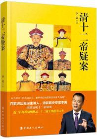 正版 清十二帝疑案 李寅 工人出版社