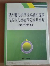 早产婴儿护理技术操作规程与新生儿疾病预防诊断治疗实用手册(第3册