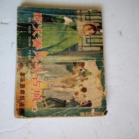 1964年连环画:《野火春风斗古城》。