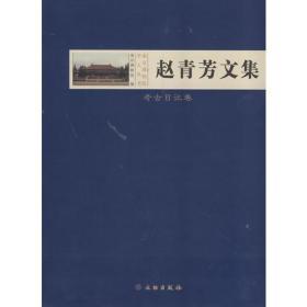 赵青芳文集·考古日记卷(精)