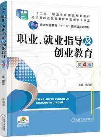 职业、就业指导及创业教育 专著 储克森主编 zhi ye 、 jiu ye zhi dao ji chuang ye j