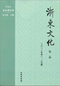 浙东文化论丛9787501037247文物