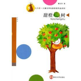 甜橙树---九色鹿·儿童文学名家获奖作品系列