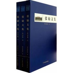 张勄文集·考古卷