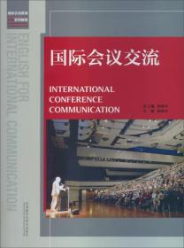 国际会议交流