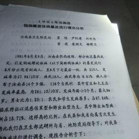 1991年汝南县钩端螺旋体病暴发流行情况分析